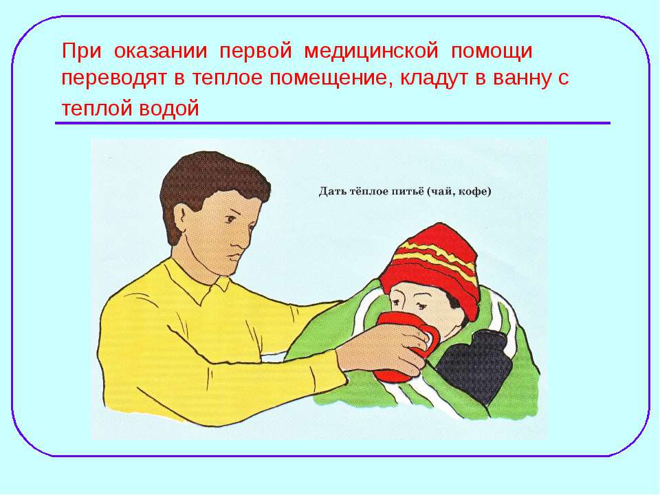 При оказании первой медицинской помощи переводят в теплое помещение, кладут в...
