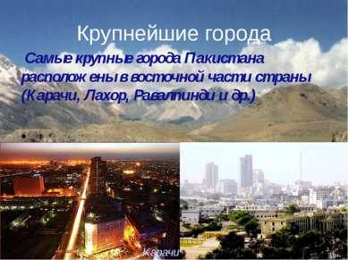 Крупнейшие города Самые крупные города Пакистана расположены в восточной част...