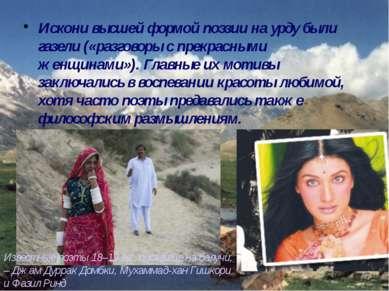 Искони высшей формой поэзии на урду были газели («разговоры с прекрасными жен...