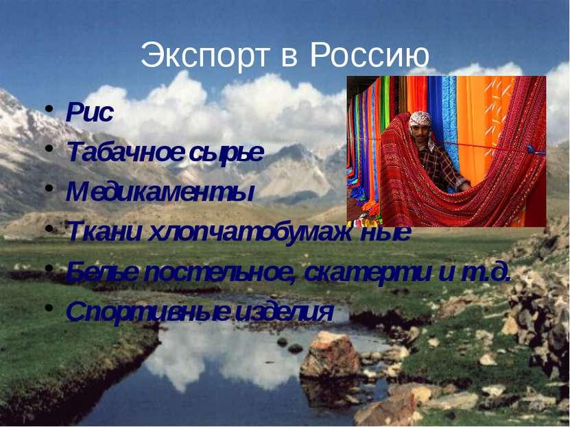 Экспорт в Россию Рис Табачное сырье Медикаменты Ткани хлопчатобумажные Белье ...