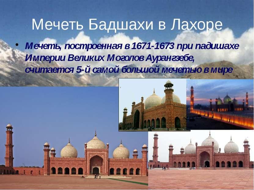 Мечеть Бадшахи в Лахоре Мечеть, построенная в 1671-1673 при падишахе Империи ...