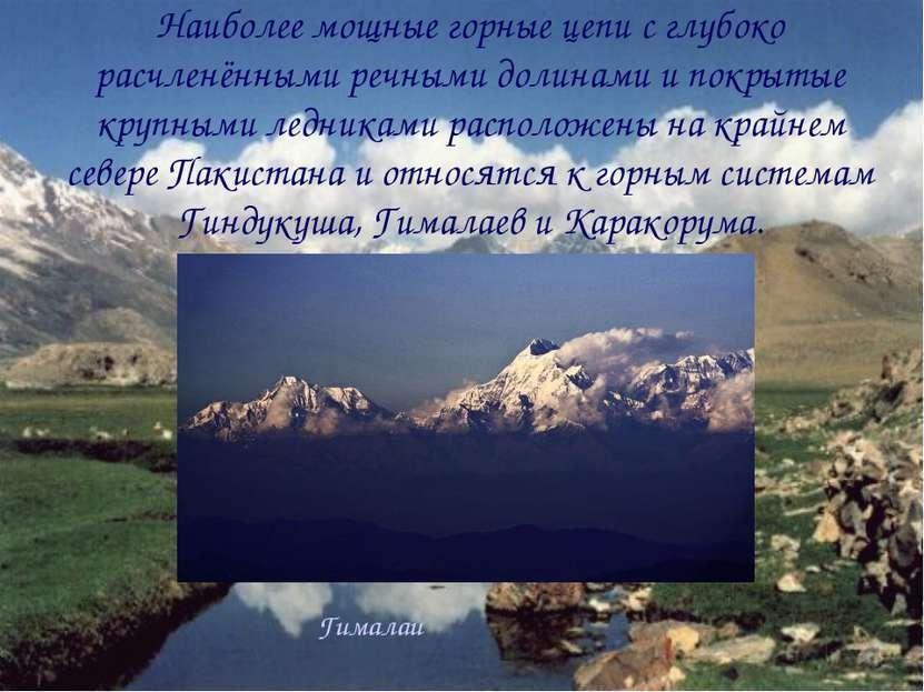 Наиболее мощные горные цепи с глубоко расчленёнными речными долинами и покрыт...
