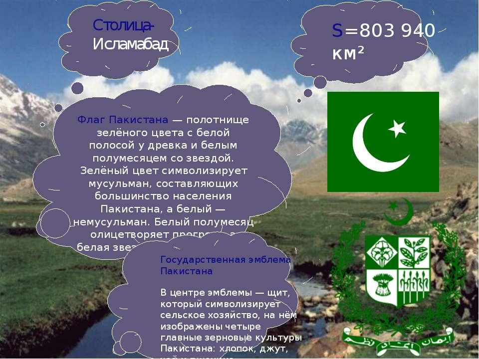 Столица-Исламабад S=803 940 км² Флаг Пакистана — полотнище зелёного цвета с б...