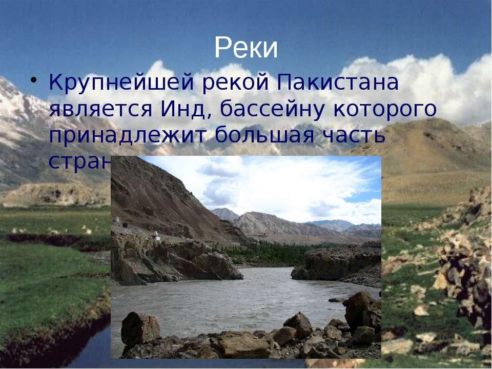 Реки Крупнейшей рекой Пакистана является Инд, бассейну которого принадлежит б...