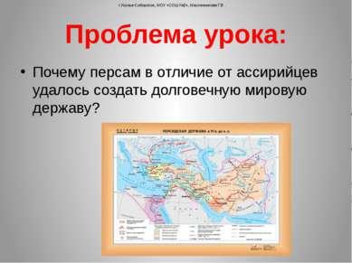 Почему персам в отличие от ассирийцев удалось создать долговечную мировую дер...