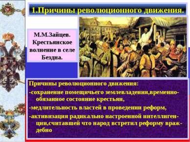 Причины революционного движения: -сохранение помещичьего землевладения,времен...