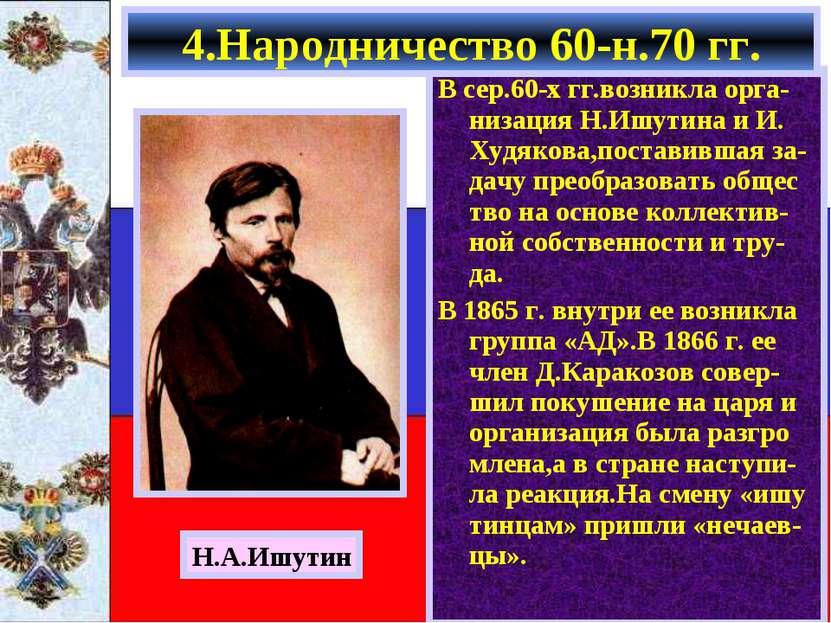 В сер.60-х гг.возникла орга-низация Н.Ишутина и И. Худякова,поставившая за-да...