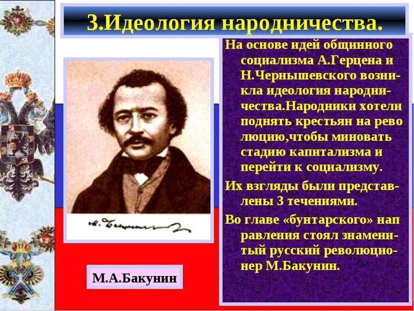 На основе идей общинного социализма А.Герцена и Н.Чернышевского возни-кла иде...