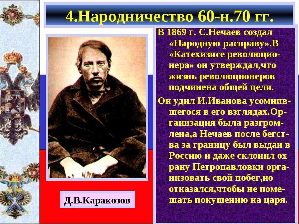 В 1869 г. С.Нечаев создал «Народную расправу».В «Катехизисе революцио-нера» о...
