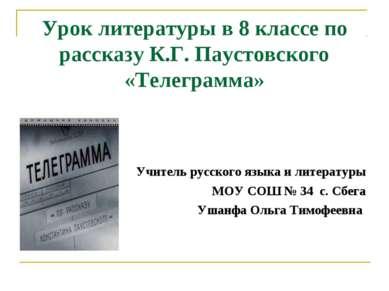 Урок литературы в 8 классе по рассказу К.Г. Паустовского «Телеграмма» Учитель...