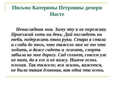 Письмо Катерины Петровны дочери Насте Ненаглядная моя. Зиму эту я не переживу...