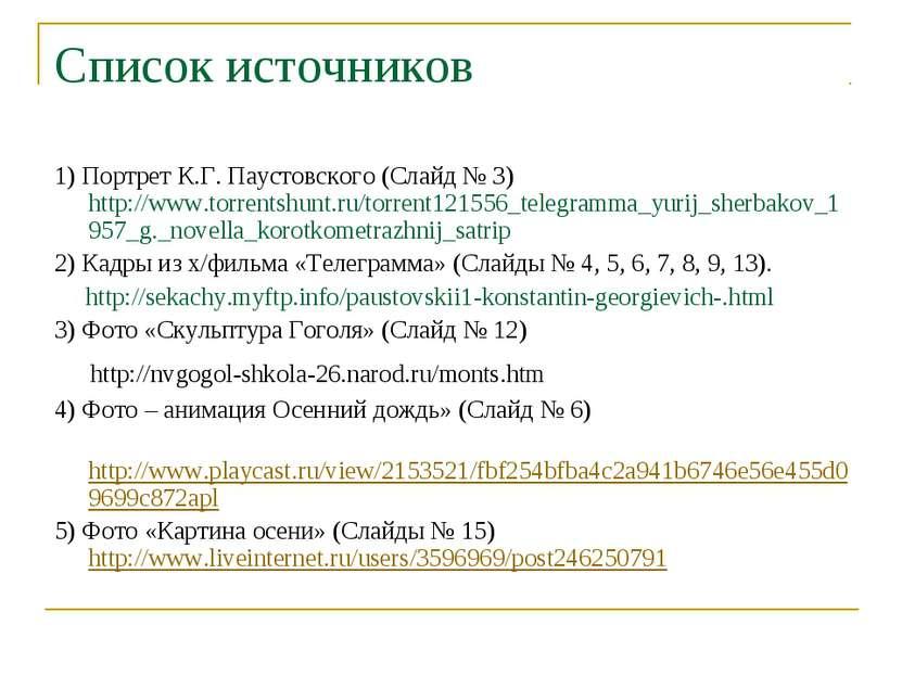 Список источников 1) Портрет К.Г. Паустовского (Слайд № 3) http://www.torrent...