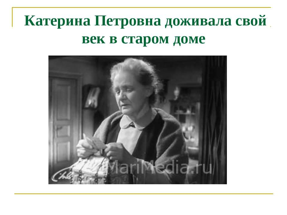 Катерина Петровна доживала свой век в старом доме