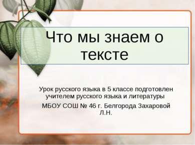 Что мы знаем о тексте Урок русского языка в 5 классе подготовлен учителем рус...