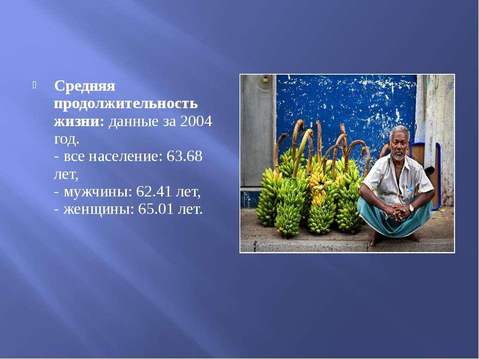 Средняя продолжительность жизни: данные за 2004 год. - все население: 63.68 л...
