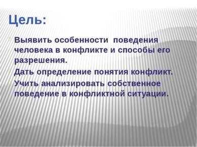 Цель: Выявить особенности поведения человека в конфликте и способы его разреш...