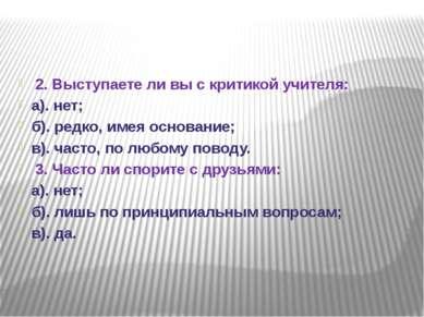 2. Выступаете ли вы с критикой учителя: а). нет; б). редко, имея основание; в...