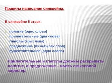 Правила написания синквейна: В синквейне 5 строк: понятие (одно слово) прилаг...