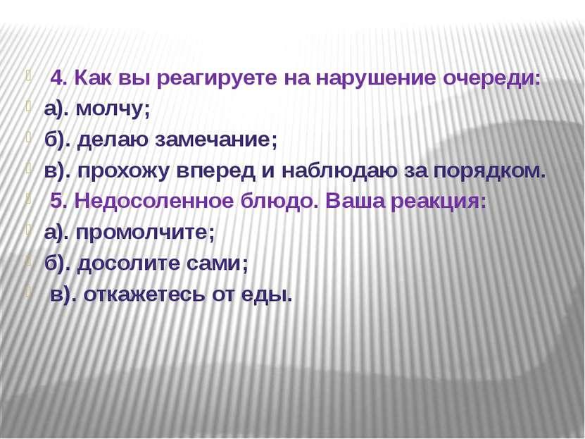 4. Как вы реагируете на нарушение очереди: а). молчу; б). делаю замечание; в)...