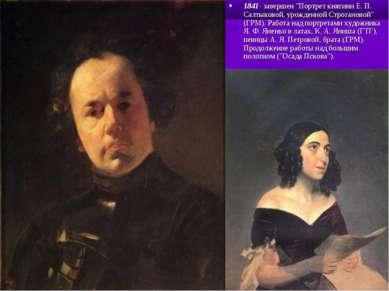 """1841- завершен """"Портрет княгини Е. П. Салтыковой, урожденной Строгановой"""" (ГР..."""