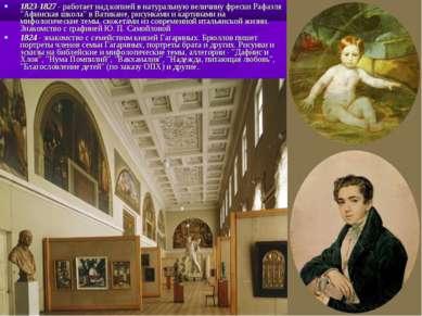 """1823-1827 - работает над копией в натуральную величину фрески Рафаэля """"Афинск..."""