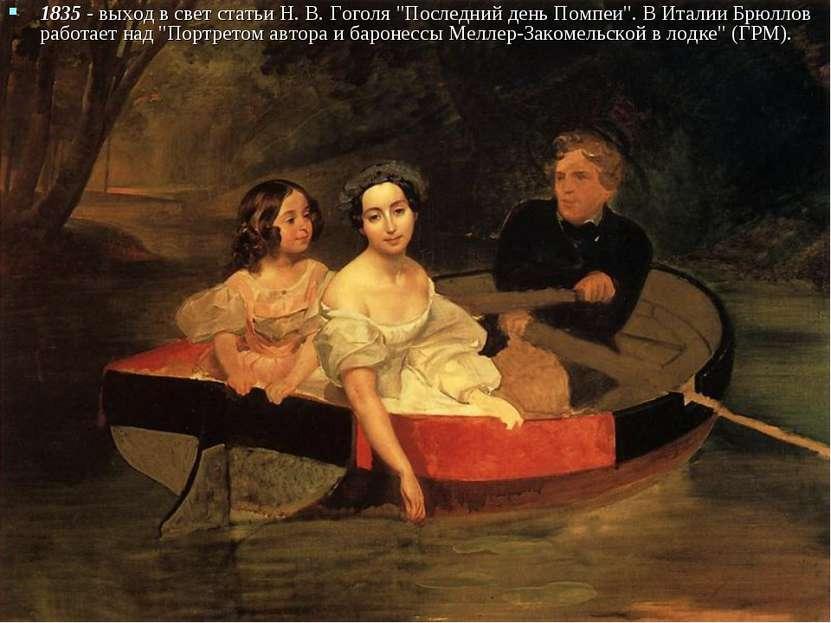 """1835 - выход в свет статьи Н. В. Гоголя """"Последний день Помпеи"""". В Италии Брю..."""