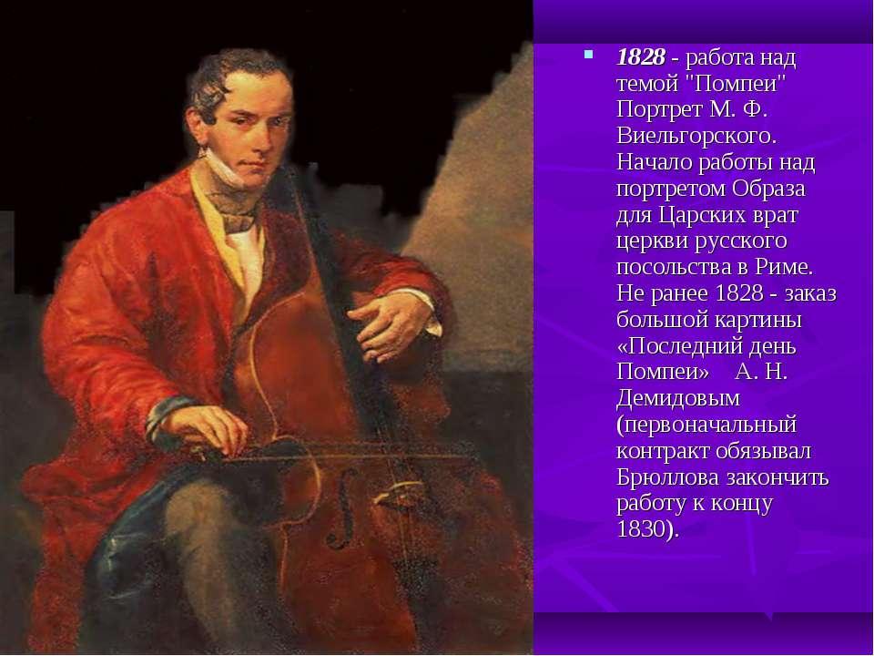 """1828 - работа над темой """"Помпеи"""" Портрет М. Ф. Виельгорского. Начало работы н..."""