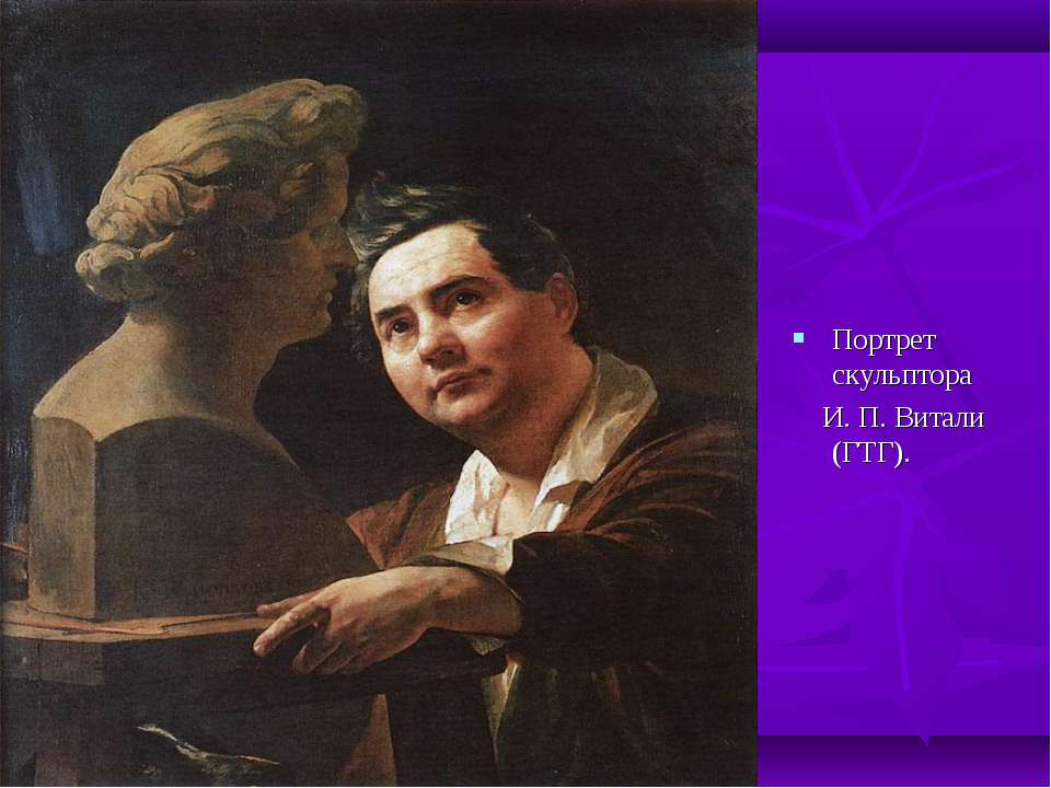 Портрет скульптора И. П. Витали (ГТГ).