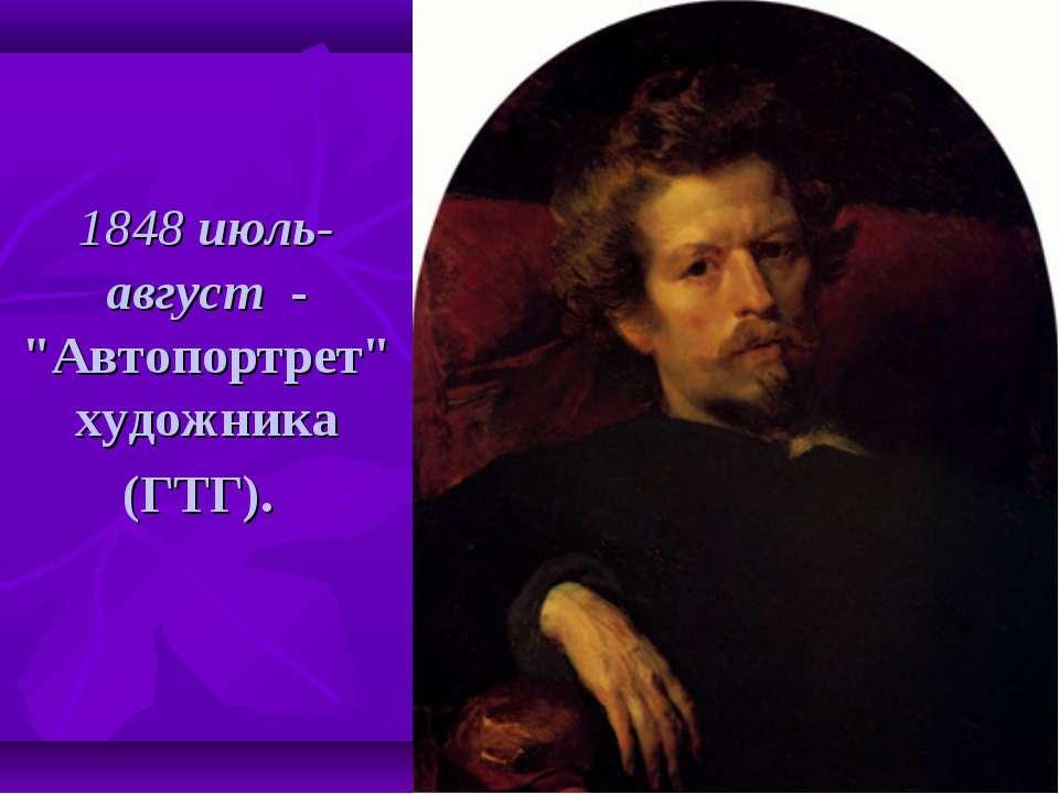"""1848 июль- август - """"Автопортрет"""" художника (ГТГ)."""