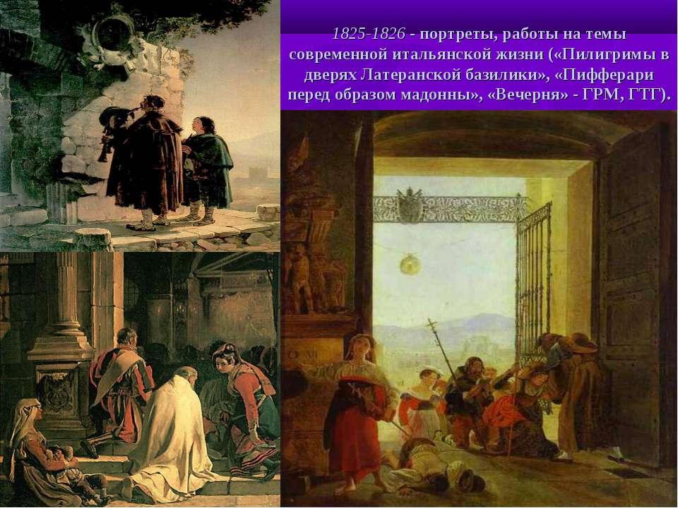 1825-1826 - портреты, работы на темы современной итальянской жизни («Пилигрим...