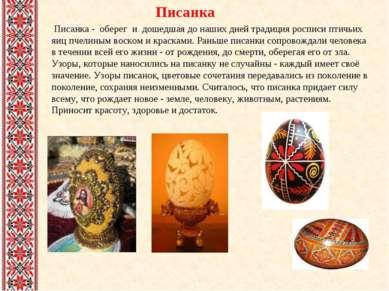 Писанка - оберег и дошедшая до наших дней традиция росписи птичьих яиц пчелин...