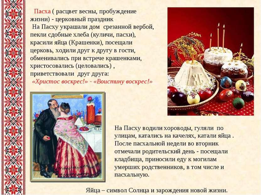 Пасха ( расцвет весны, пробуждение жизни) - церковный праздник На Пасху украш...