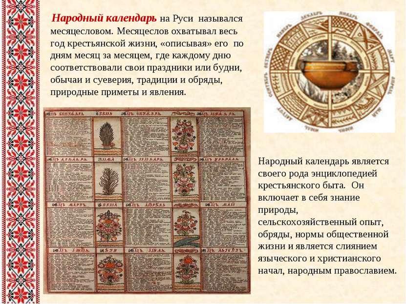 Народный календарь на Руси назывался месяцесловом. Месяцеслов охватывал весь ...