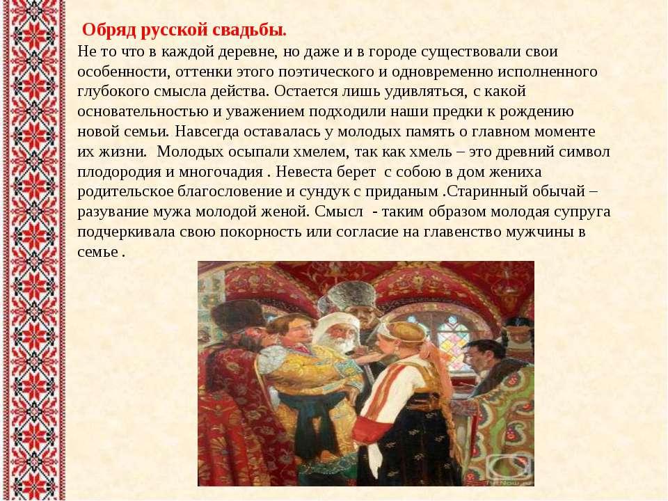 Обряд русской свадьбы. Не то что в каждой деревне, но даже и в городе существ...