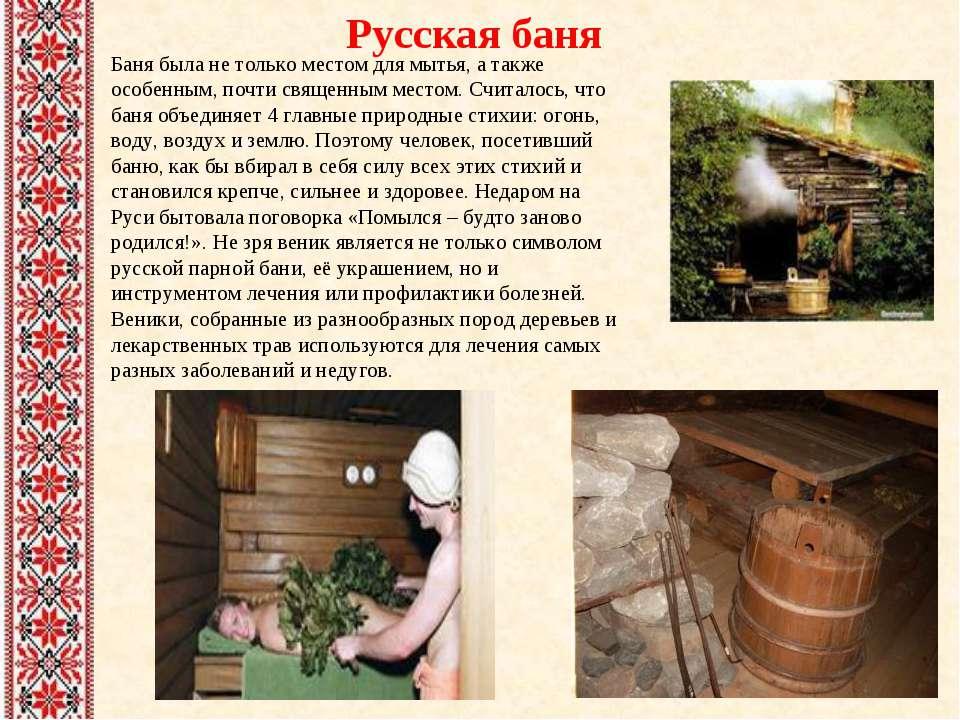 Русская баня Баня была не только местом для мытья, а также особенным, почти с...