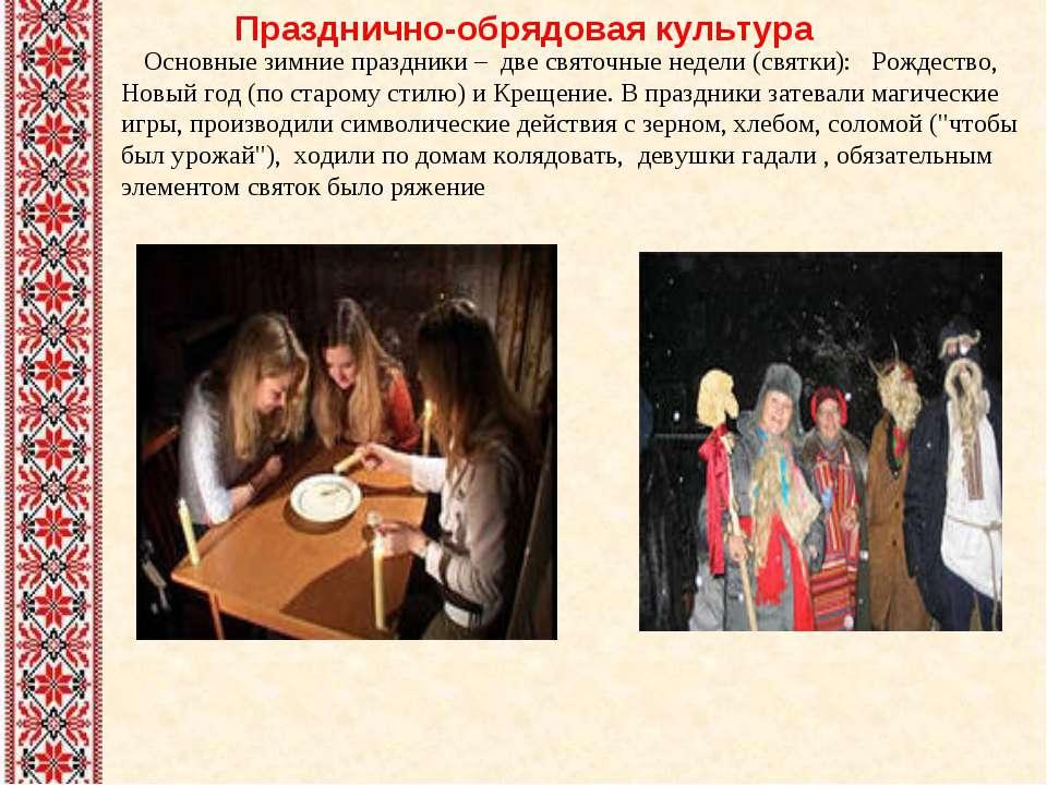 Празднично-обрядовая культура Основные зимние праздники – две святочные недел...