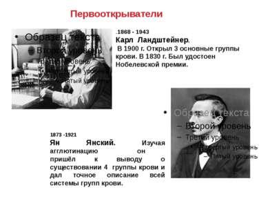 Первооткрыватели 1873 -1921 Ян Янский. Изучая агглютинацию он пришёл к выводу...