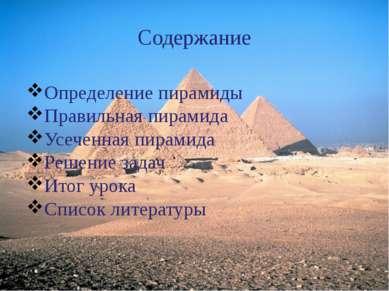 Содержание Определение пирамиды Правильная пирамида Усеченная пирамида Решени...