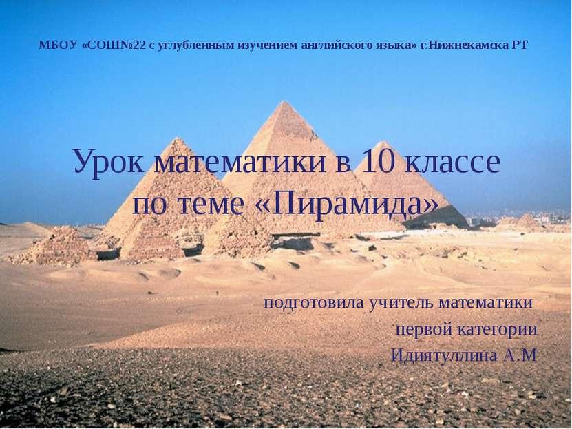 Урок математики в 10 классе по теме «Пирамида» подготовила учитель математики...