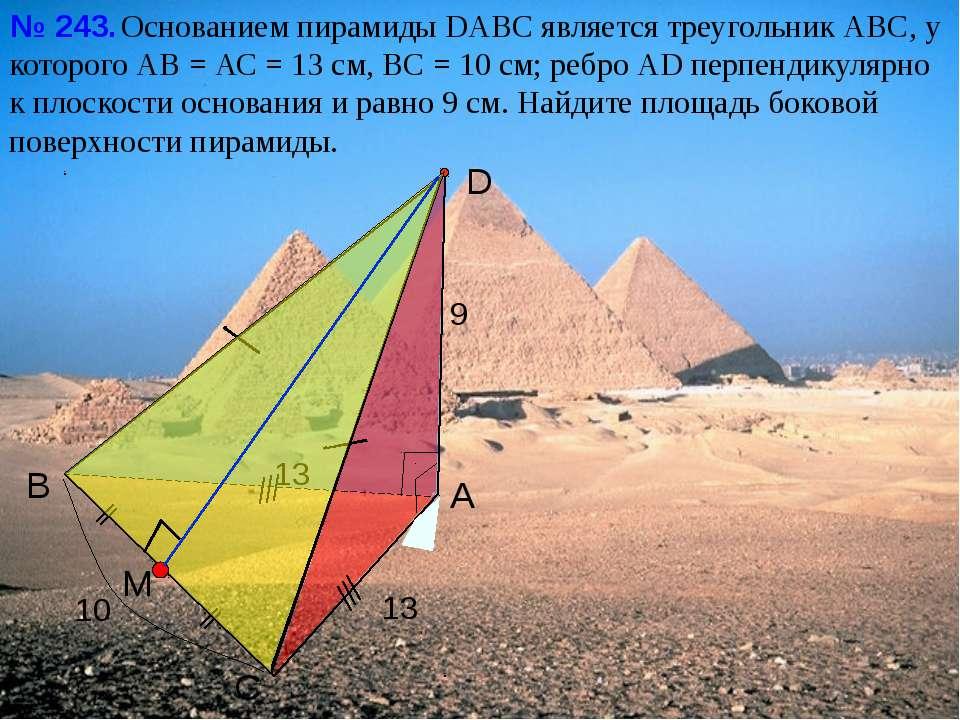 С В А D Основанием пирамиды DАВС является треугольник АВС, у которого АВ = АС...