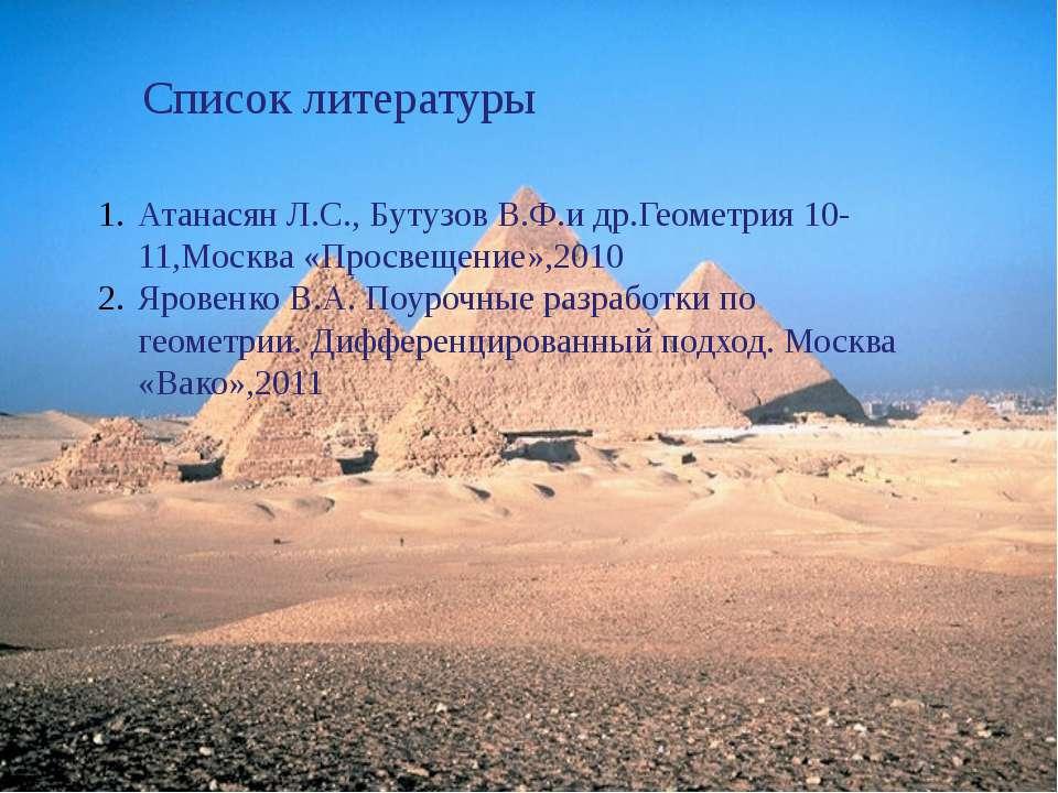 Список литературы Атанасян Л.С., Бутузов В.Ф.и др.Геометрия 10-11,Москва «Про...