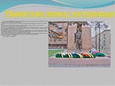 Памятник воину интернационалисту По замыслу проектировщиков монумент должен б...