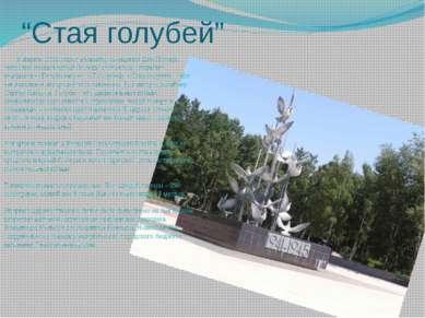 """""""Стая голубей"""" В апреле 2005 года к великому празднику Дня Победы напротив вх..."""