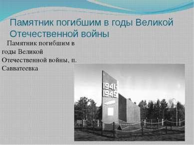 Памятник погибшим в годы Великой Отечественной войны Памятник погибшим в годы...