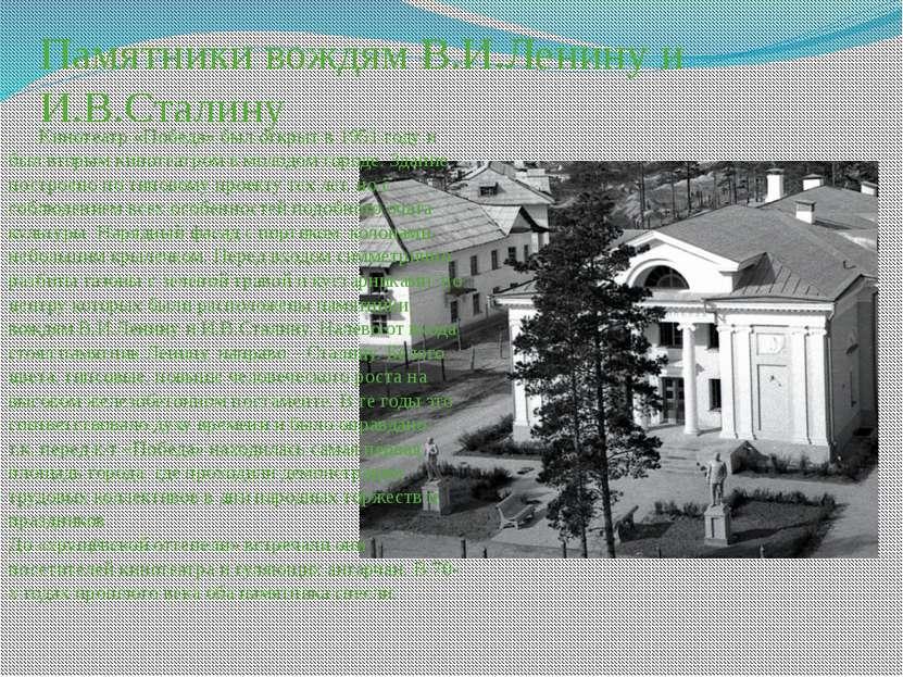 Памятники вождям В.И.Ленину и И.В.Сталину Кинотеатр «Победа» был открыт в 195...