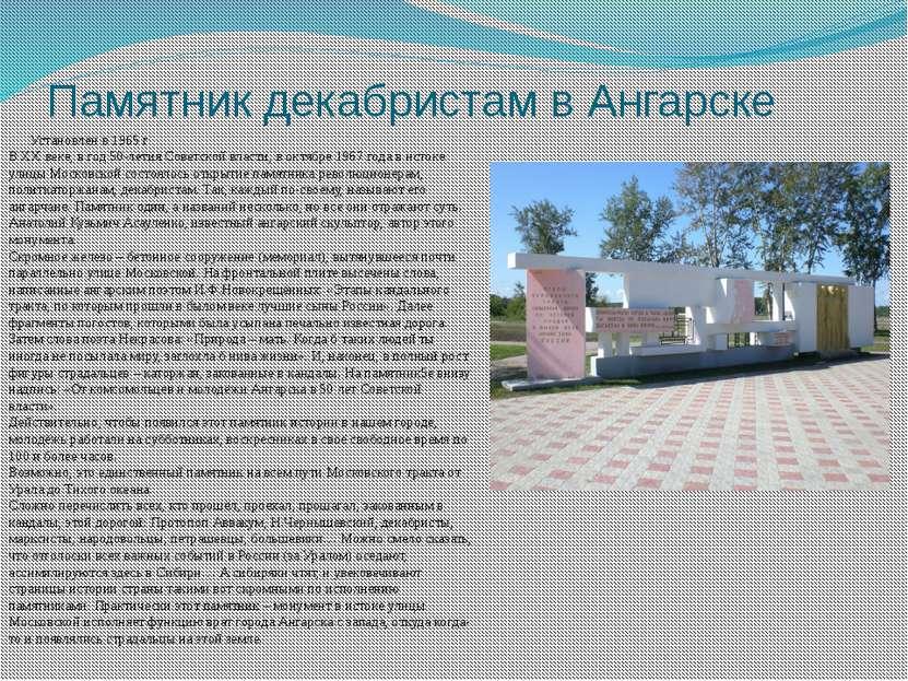 Памятник декабристам в Ангарске Установлен в 1965 г В ХХ веке, в год 50-летия...