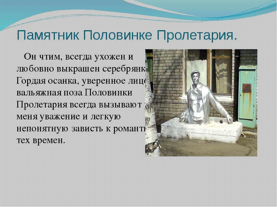 Памятник Половинке Пролетария. Он чтим, всегда ухожен и любовно выкрашен сере...