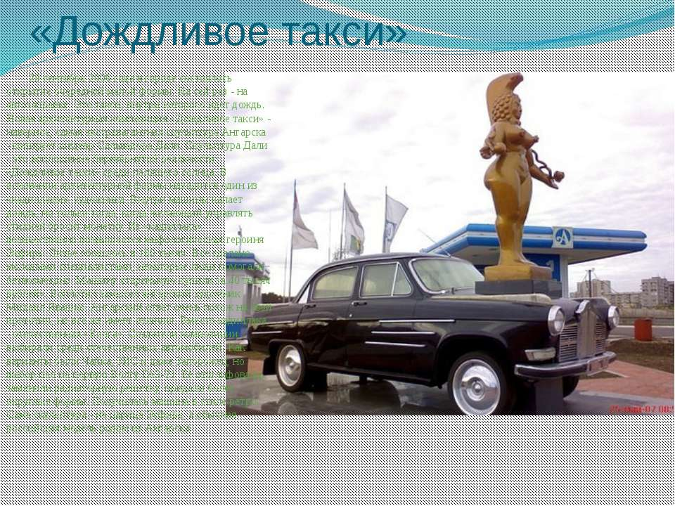 «Дождливое такси» 29 сентября 2006 года в городе состоялось открытие очередн...