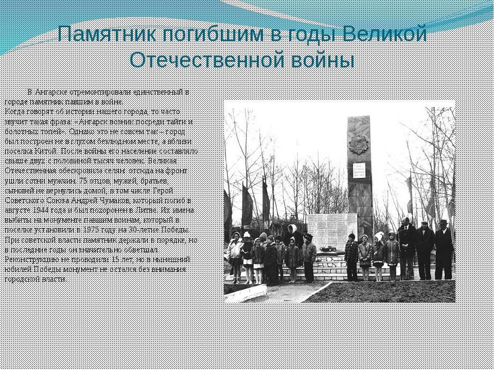 Памятник погибшим в годы Великой Отечественной войны В Ангарске отремонтирова...