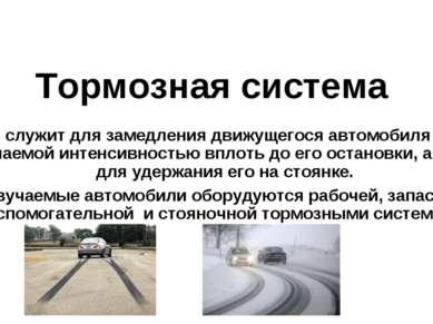 Тормозная система служит для замедления движущегося автомобиля с желаемой ин...